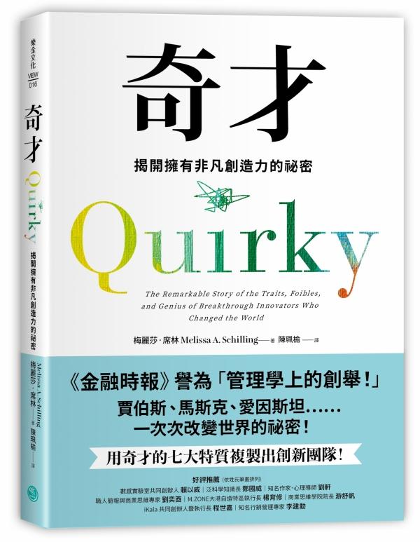Quirky立體書封