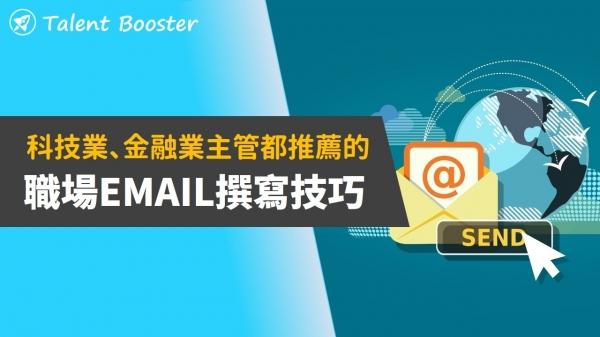102_職場email撰寫技巧v5