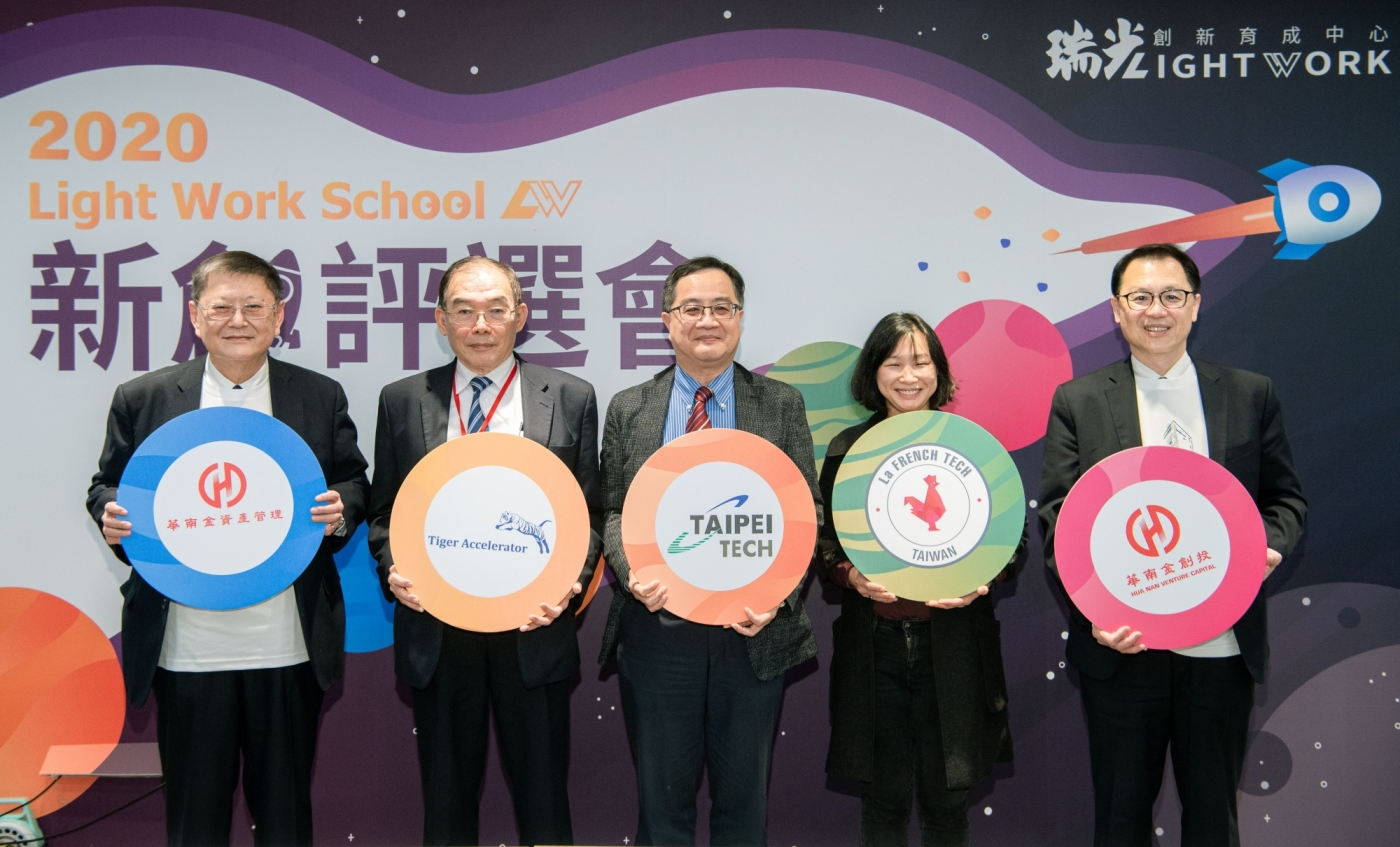 「Light Work新創評選會」公佈獲獎團隊,華南金資產展現力挺新創決心