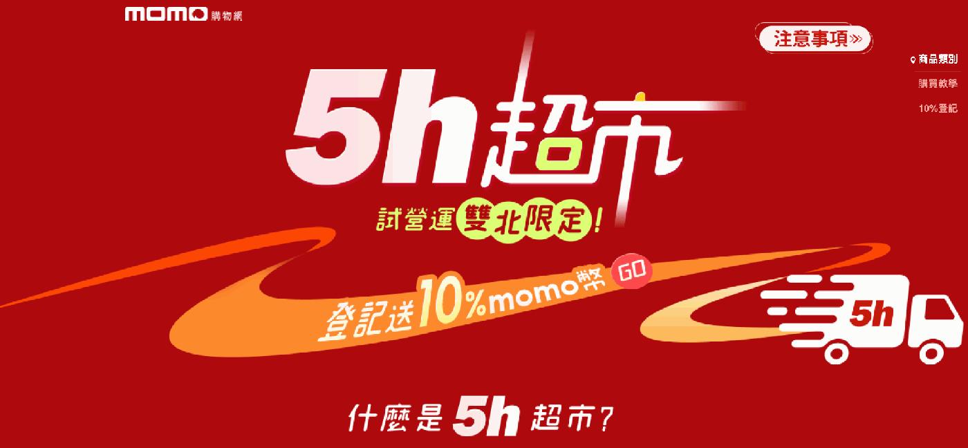 momo「5h超市」開張!用自有車隊搶雙北快送市場,靠什麼達成5小時到貨?