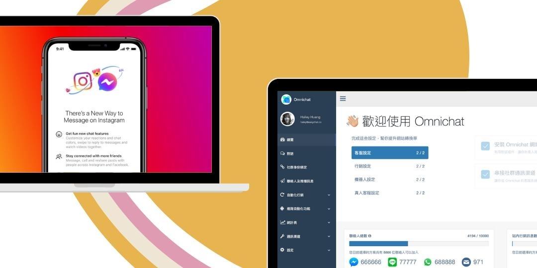Facebook 推動 Messenger API Support for Instagram 串接,Omnichat 獲選台灣首波合作夥伴
