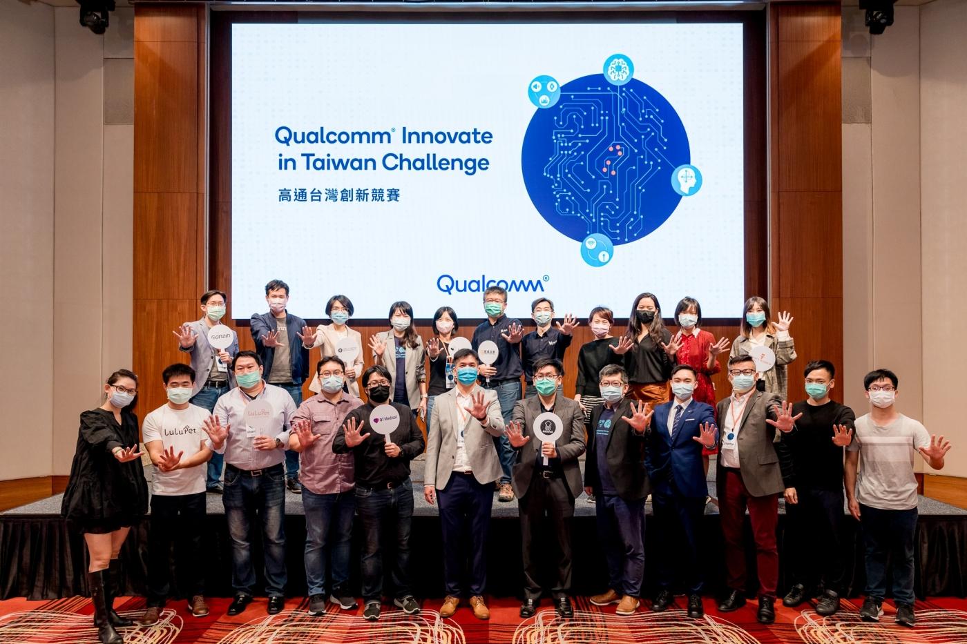 高通宣布第三屆「高通台灣創新競賽」起跑