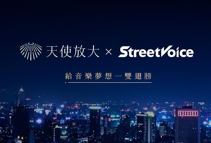 天使放大攜手StreetVoice街聲組投資聯盟!提供獨立創作者更多資源、 一圓音樂夢