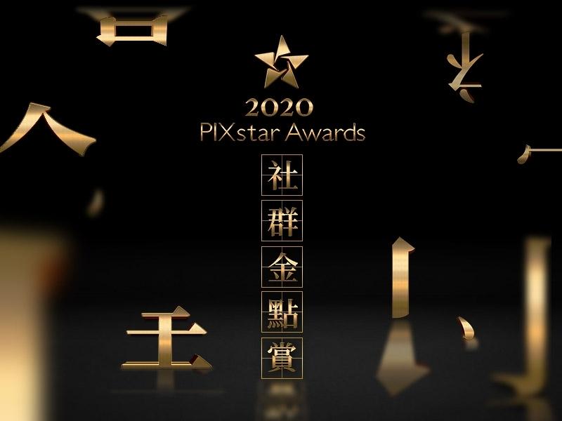 痞客邦公布社群金點賞得主,表揚2020年最具影響力部落客