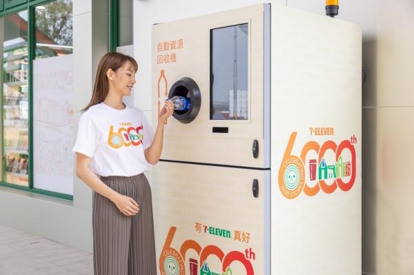 設置高雄市最新型「第三代自動回收機」,能主動辨識瓶罐材質與形狀,4支寶特瓶即獲得消費折抵回饋金1元於