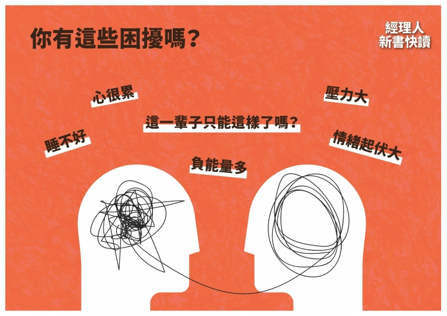 新書快讀_Headspace冥想正念手冊