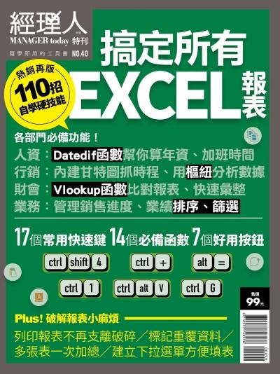 110招搞定所有EXCEL報表(熱銷再版)