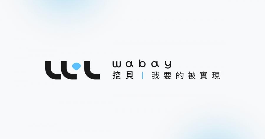 【新聞照片1】貝殼放大成立集資平台挖貝Wabay.jpg