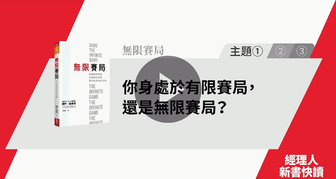 新書快讀_無限賽局_影片封面.png
