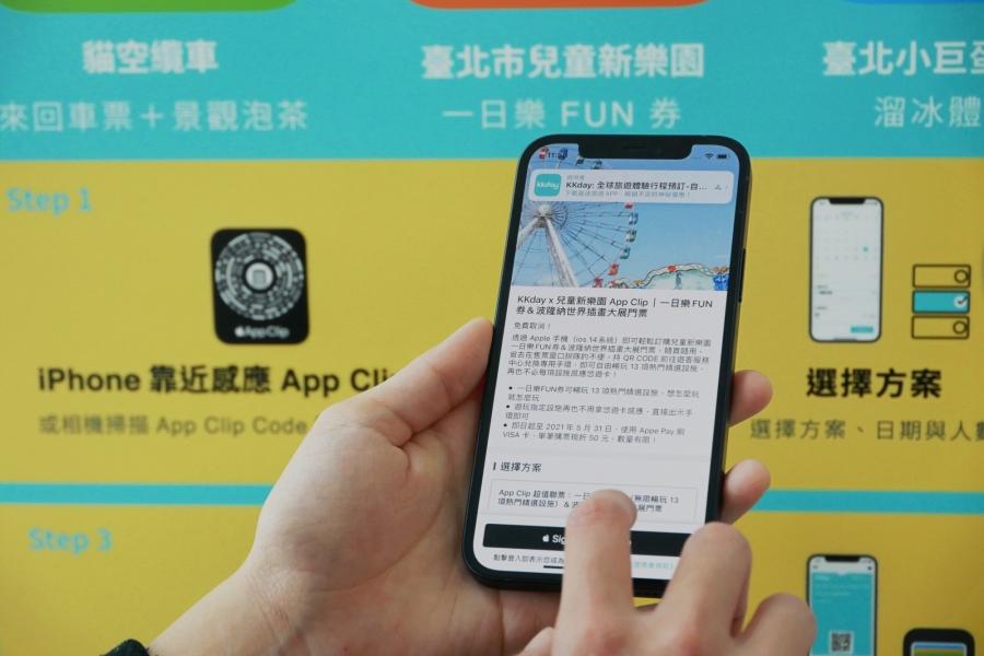 KKday App Clip