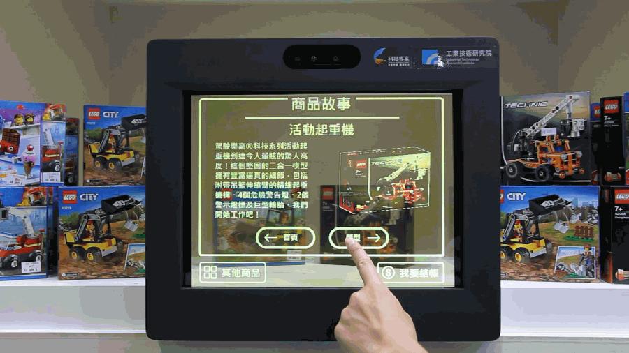 3.圖說:透明顯示智慧展售櫃,互動體驗讓購物變聰明.png