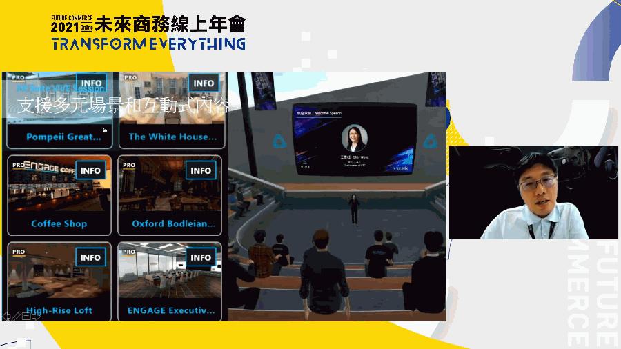 進化新科技-典範轉移 刷新產業地景 2021未來商務年會 趨勢論壇 3-46-59 screensh
