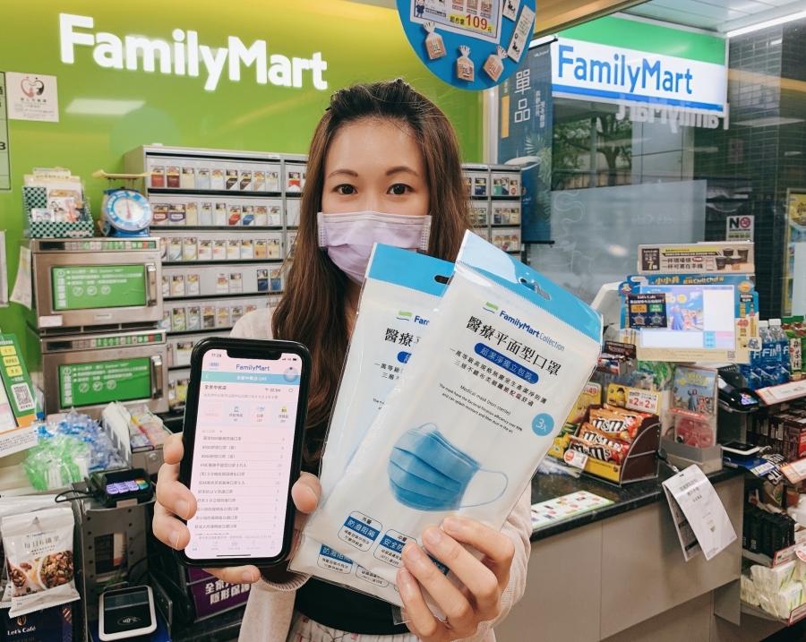 全家「防疫地圖」新登場 快篩試劑、抗疫用品、口罩貨態一鍵查詢.jpg