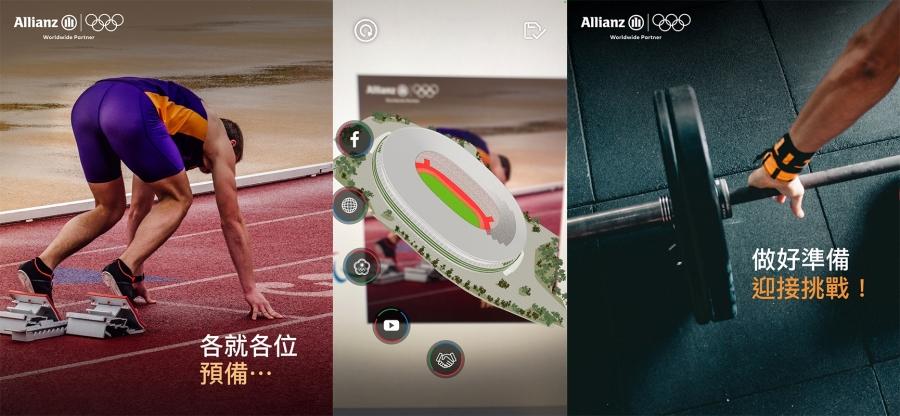 安聯人壽2020東京奧運AR活動,以AR效果呈現東京奧運場館