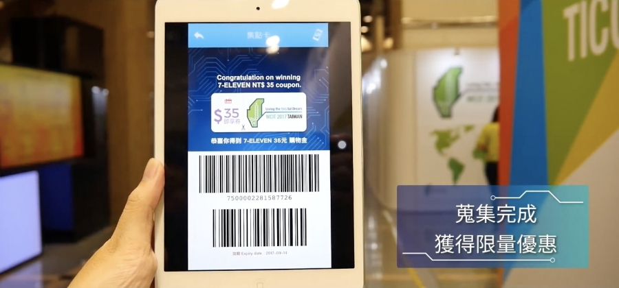 2017 WCIT 世界資訊科技大會_台灣數位夢想台灣數位夢想實踐家